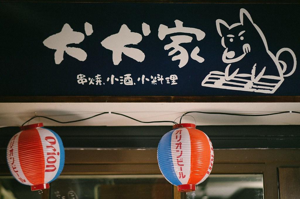 【影像札記】犬犬家 新しい開店