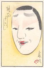japon allumettes005 (pilllpat (agence eureka)) Tags: matchboxlabel matchbox allumettes étiquettes masque japon japan