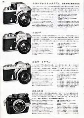 JAPAN Camera Show Catalog 1972 (jtabn99) Tags: nikonf photomic camera catalog nikonos 1972 japan nippon nihon nikomat ニコマート ニコンf フォトミックftn 日本