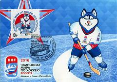 postcard - from Tinwe, Russia 2 (Jassy-50) Tags: postcard postcrossing moscow russia icehockey sports husky maxicard prepaid ras