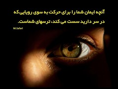 #ایمان #رویا #ترس     #محمدصفری #مشاور #مدرس #سرممیز #سیستمهای_مدیریتی #ایزو (m.safari92) Tags: ایزو ایمان رویا مدرس سیستمهایمدیریتی ترس محمدصفری سرممیز مشاور