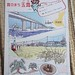 五霞町商工会「事業所マップ」
