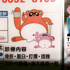 tanuki hospital (troutfactory) Tags: 狸 tanuki cartoon advertisement cute funny strange odd 豊中市 toyonaka 大阪府 osaka 関西 kansai 日本 japan asuszenfone3 cameraphone phonephotography square instagramfilter