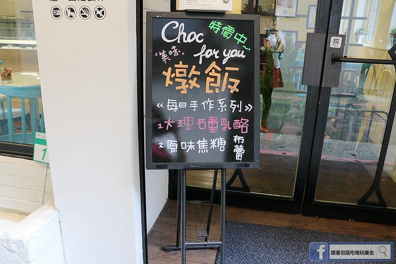中山Choc for you 隱藏巷內的秘密甜點店05