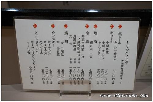 壽司田11.jpg