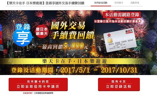 樂天信用卡09.jpg