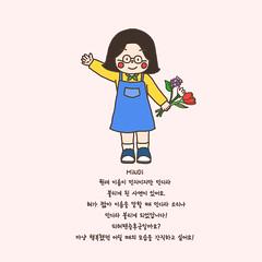 민디소개 (MiNDi_world) Tags: 캐릭터 소개 반가워 일러스트 그림 일상 귀여워