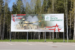 Patriot Park (Ray Cunningham) Tags: патриот парк patriot park kubinka moscow russia military exhibition