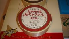 Hanabatake Farm Nama Caramel, Hokkaido (David McKelvey) Tags: 2009 japan hokkaido sapporo sony dsct700 hanabatake farm