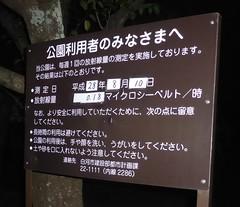 Radiation information (Stop carbon pollution) Tags: japan 日本 honshuu 本州 touhoku 東北 fukushimaken 福島県
