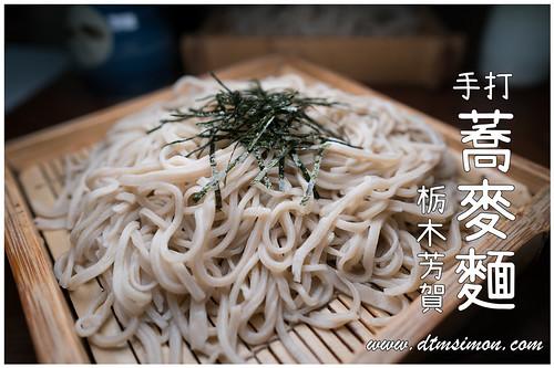Uenoteuchisoba00.jpg