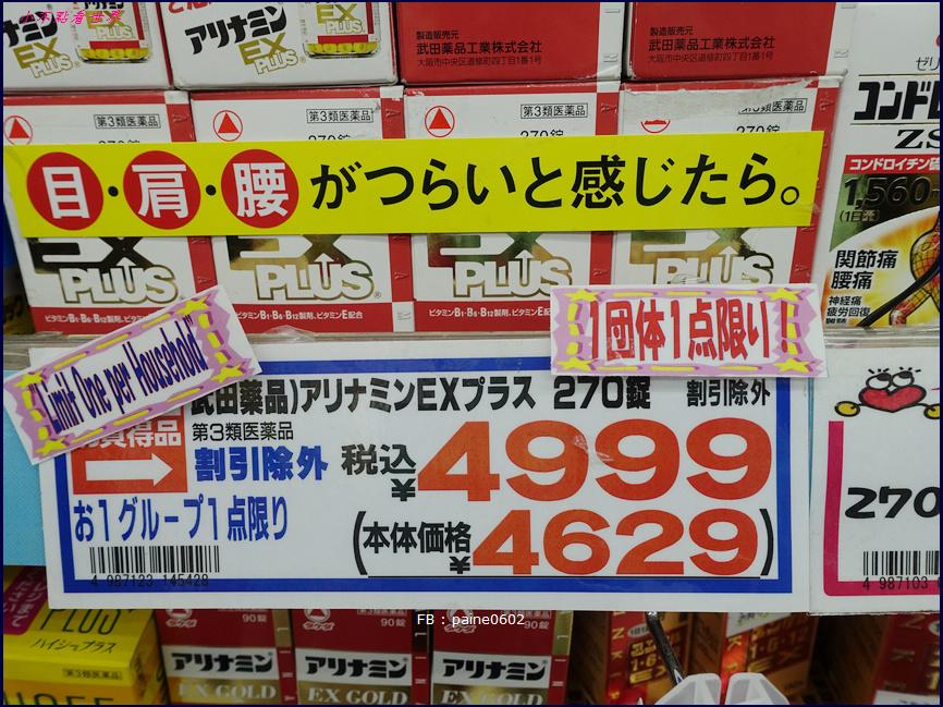 薬 マツモトキヨシ 吉祥寺ダイヤ街店
