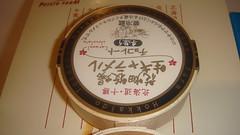 Hanabatake Farm Caramel Chocolate, Hokkaido (David McKelvey) Tags: 2009 japan hokkaido sapporo sony dsct700 hanabatake farm