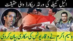 Wasim Akram Reveals Waqar Younis Planned Anil Kumble 10 wickets record against pakistan (urduwebtv) Tags: wasim akram reveals waqar younis planned anil kumble 10 wickets record against pakistan