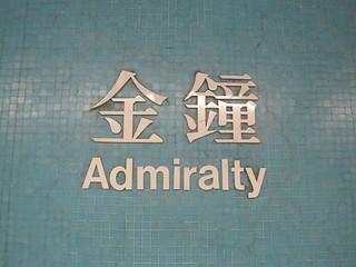 Admiralty Station, Central Hong Kong