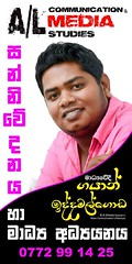 A/L Communication and Media Studies tuition (www.FAT.lk) Tags: al communication media studies tuition