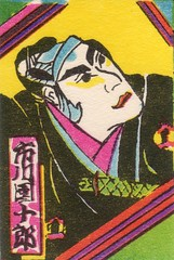 japon allumettes030 (pilllpat (agence eureka)) Tags: matchboxlabel matchbox allumettes étiquettes japon japan