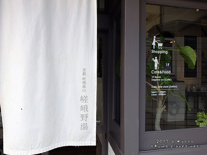 2017 嵯峨野湯 (3).JPG