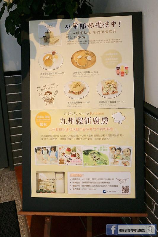 信義九州鬆餅咖啡店009