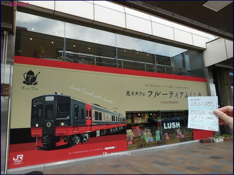 FruiTea 福島號 (2).JPG