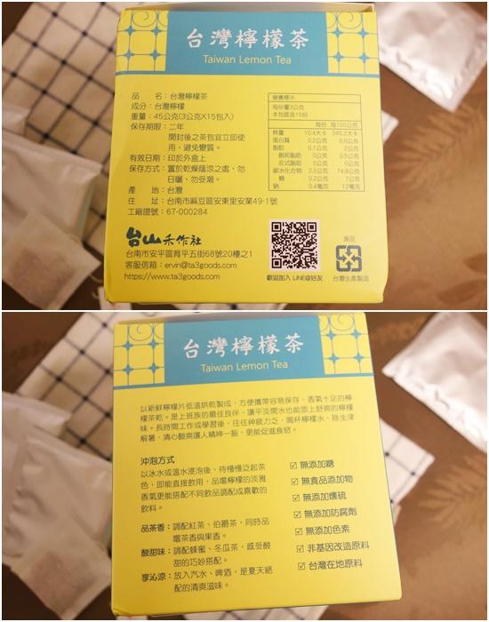 台山禾作社 台灣檸檬茶包 (2).jpg