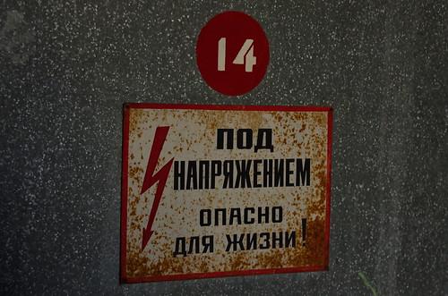 1121 - Ukraine 2017 - Tschernobyl