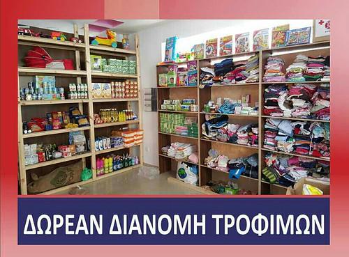 koinoniko_pantopolio_dianomi_trofimon_rouxon.jpg