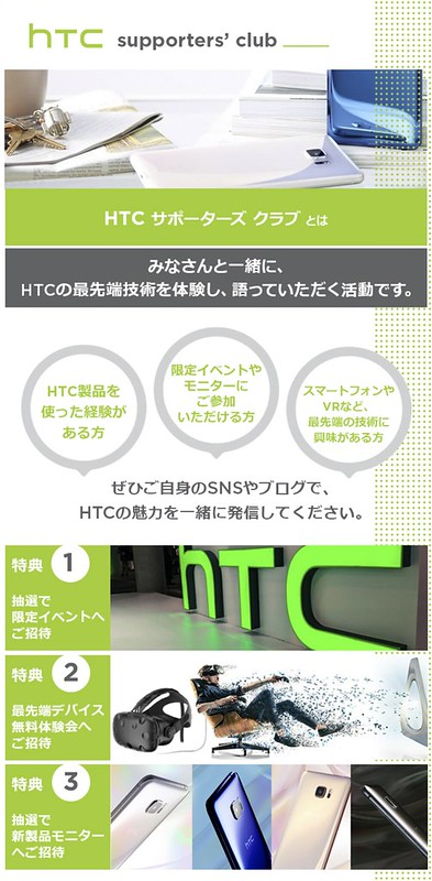 screencapture-form-ambassador-jp-get-HTC-JAPAN-supporter-entry-1494325893712
