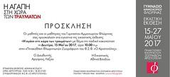 ΓΥΜΝΑΣΙΟ ΑΜΜΟΧΩΡΙΟΥ ΠΡΟΣΚΛΗΣΗ 2017_small