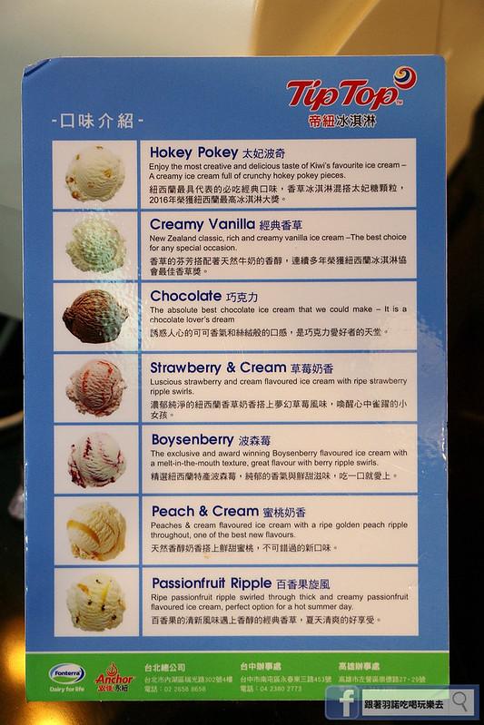 Tip Top冰淇淋43