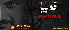 فوبيا (nicepedia) Tags: 2017 أبطال أونلاين إعداد إعلان ابطال اعلان القصة اونلاين بوستر بوسترات تحميل تريلر تفاصيل تقرير جميع حلقات دراما رمضان شاهد صور صورة طاقم عربي عربية عمل فريق فوبيا قصة مسلسل مشاهدة مصري مصرية معلومات