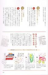 """Libro""""Il primo Etegami""""p107"""