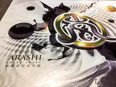 ARASHI 画像57