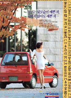 Seoul Korea vintage Korean advertising circa 1991 for Daewoo Tico -