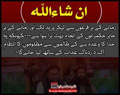 زمانے کے ہر فرعون سے لیکر یزید تک اور زمانے کے ہر جابر حکمرانوں کے انجام بہت برا ہوا ہے۔۔۔کیونکہ یہ خدا کا وعدہ ہے کے ظالموں سے مظلوموں کا انتقام اک د ردناک عذاب کے ساتھ لیا جائےگا۔ ان شاءاللہ (ShiiteMedia) Tags: shiite media shia news pakistan killing شیعہ نسل کشی aein abbas admin
