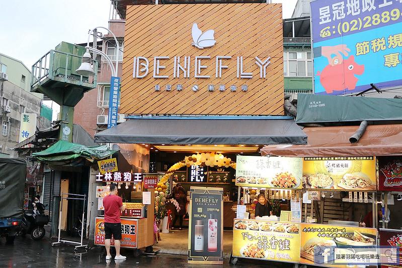 士林夜市貝尼菲Benefly夏季最佳飲品漸層咖啡02
