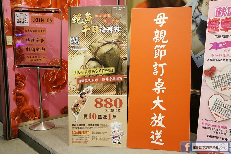 晶品北海-鮑魚干貝海鮮粽禮盒端午佳節送禮60