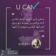 ✅ .⠀ .⠀ .⠀ .⠀ .⠀ ⠀ #یوکن_سخن #یوکنیسم #یوکن #موفقیت #پائولو_کوئولیو ⠀ #پیروزی #برنده #هدف #مسیر_موفقیت #پیروزی #پشتکار #رویا ⠀⠀ #success #ucanism #ucan #liveyourdreams #successful (ucaniran) Tags: ✅ ⠀ یوکنسخن یوکنیسم یوکن موفقیت پائولوکوئولیو پیروزی برنده هدف مسیرموفقیت پشتکار رویا ⠀⠀ success ucanism ucan liveyourdreams successful