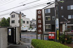 松陰神社 (cozymax5454) Tags: 松陰神社 世田谷 東京 神社