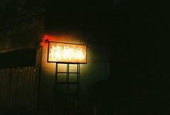 (夏先生) Tags: naturaclassica fujifilm natura classica fujic200 fujicolor fuji c200 film analog analogue taichung taiwan