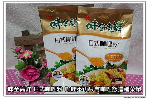 【體驗|調味包】味全高鮮日式咖哩粉‧簡易料理示範(咖哩馬鈴薯沙拉/玉米咖哩炒飯)比咖哩塊好用