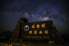 合歡山昆陽太魯閣地景牌與銀河(Mt.Hehuan Taroko national park and Milky Way)。 (Charlie 李) Tags: 5d3 canon longexposure taroko 太魯閣 昆陽 銀河 milkyway mthehuan 合歡山