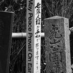 Peace Pole / Arashiyama thumbnail