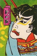 japon allumettes035 (pilllpat (agence eureka)) Tags: matchboxlabel matchbox allumettes étiquettes japon japan