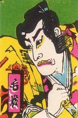 japon allumettes034 (pilllpat (agence eureka)) Tags: matchboxlabel matchbox allumettes étiquettes japon japan