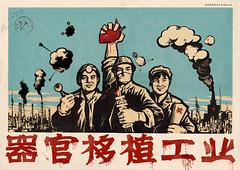 器官移植工業  Organ transplant industry (namelesschina) Tags: 活摘器官 中共 器官 海報 藝術 art poster organ china 共產黨 中國