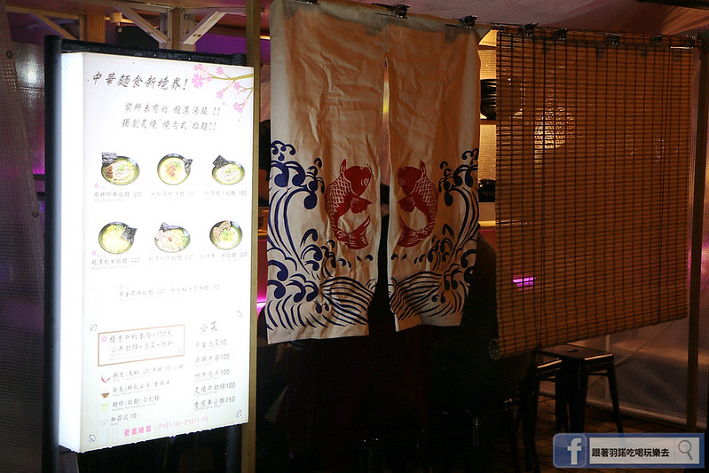 士林夜市日式拉麵妙計三寶超濃拉麵-士林分店劍潭捷運站003