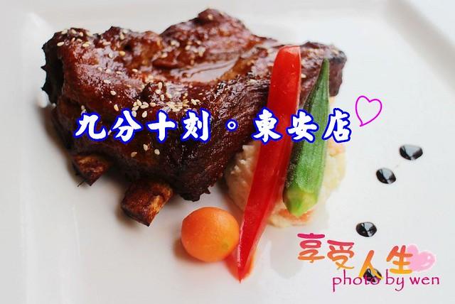 《異國》台南東區。九分十刻東安店~約會朋友聚餐的好地方
