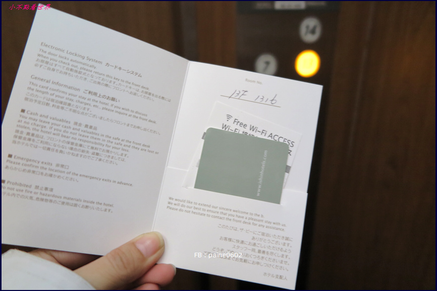 名古屋 HOTEL The B (5).JPG