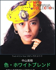 """#nowplaying Album """" COLLECTION I """" by 中山美穂. #raspberrypi"""